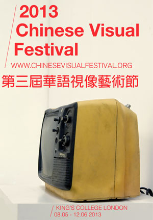 China Visual Festival